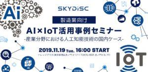 製造業向け AI×IoT活用事例セミナー -産業分野における人工知能技術の国内ケース-